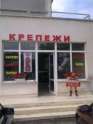 НОВА 2005